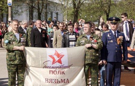 Бессмертный полк в Вязьме
