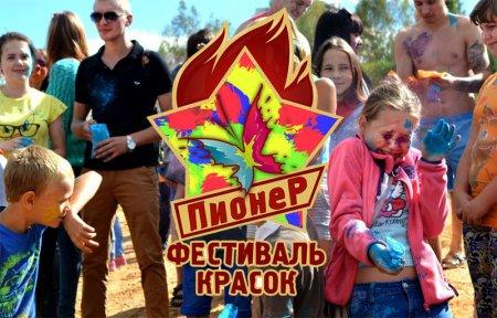 Начался прием заявок на участие в фестивале красок Пионер