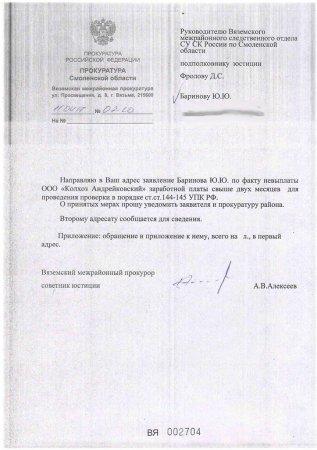 Сегодня началась забастовка ООО Колхоз «Андрейковский»