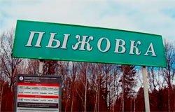 Подземный военный госпиталь д. Пыжовка Вяземского района