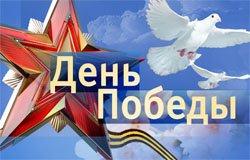 Праздничная программа на День Победы 9 мая в Вязьме