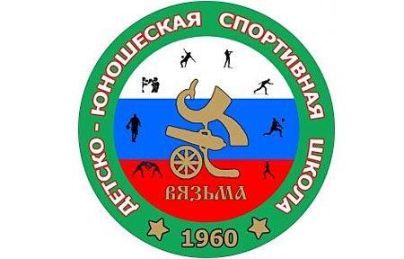 ДЮСШ Вязьма