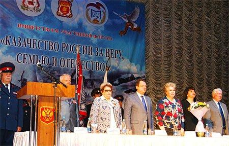 Казачий форум в Вязьме