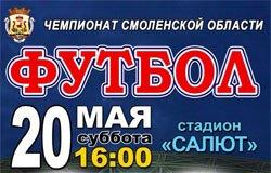 20 мая футбольный матч ФК Техлит - Протон-Феникс
