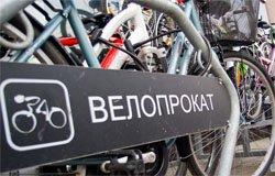 Прокат велосипедов в Вязьме