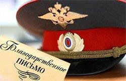 Жители города Вязьма благодарят смоленских полицейских