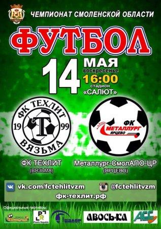Чемпионат Смоленской области по футболу на стадионе Салют