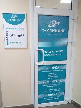 Клининг Вязьма Т-КЛИНИНГ
