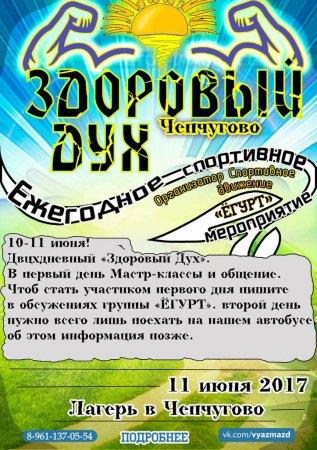 10 июня в Чепчугово пройдет Здоровый дух