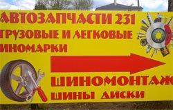 Автозапчасти Андрейково