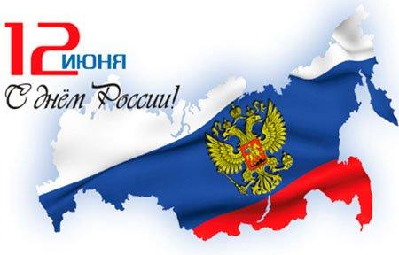 Афиша праздничных мероприятий на день России 12 июня