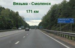 Смоленск Вязьма расстояние