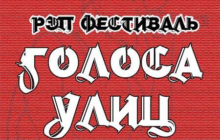 Голоса улиц Вязьмы