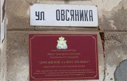 Вяземской епархии пришлось отказаться от дома по ул. Овсяника