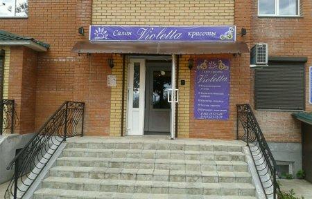 Салон красоты Violetta Вязьма