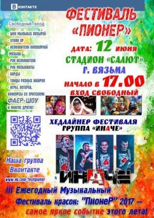 12 июня в Вязьме фестиваль красок Пионер