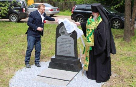 В Вязьме поставили кладбищенское надгробие в память утраченной церкви