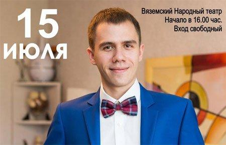 15 июля сольный концерт Ильи Борисовца