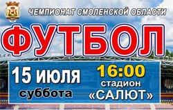 15 июля на стадионе Салют Вязьма Техлит - ФСК Сафоново