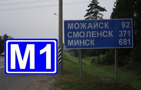 Трасса М-1