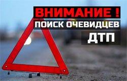 Следствие устанавливает свидетелей ДТП произошедшего в Вяземском районе