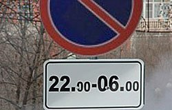В Вязьме появятся новые дорожные знаки