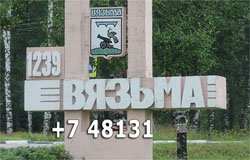 Код города Вязьма