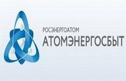 «АтомЭнергоСбыт» переезжает на улицу Ленина