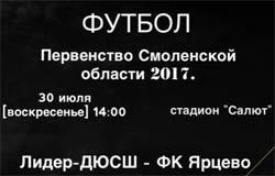 Футбол Вязьма ЛИДЕР-ДЮСШ ФК Ярцево
