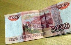 В Вязьме снова обнаружили фальшивые деньги