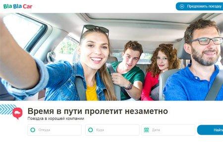 Вязьма Москва Бла Бла Кар
