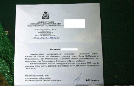Колодец на ул. Орджоникидзе Вязьма