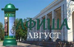 Афиша ДК Центральный август 2017