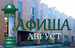 Афиша ДК Московский август 2017