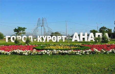 Вязьма Анапа маршрут