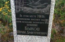 Найден памятник начальнику Вяземского УАЦ Быкову Ю.Д