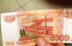 В салоне сотовой связи Вязьмы обнаружили фальшивую пятитысячную купюру