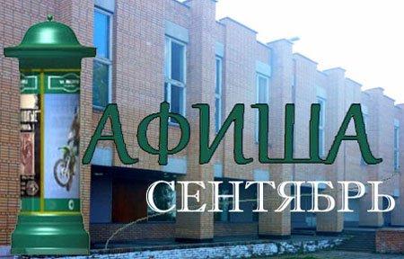 Афиша ДК «Московский» сентябрь 2017