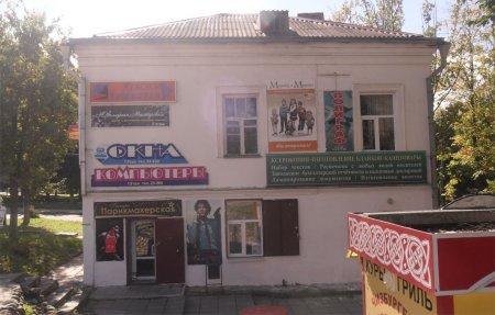 Улица 25 Октября Вязьма