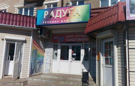 Магазин Радуга Вязьма