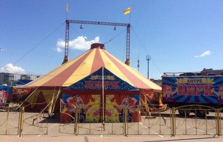 31 августа цирк шапито АНТРЕ в Вязьме!