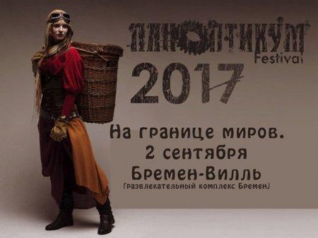 Фестиваль «Паноптикум» пройдет под Смоленском 2 сентября