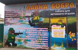 Товары для активного отдыха Вязьма. Лавка Бобра