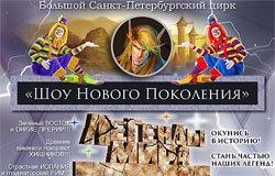 3 октября Санкт-Петербургский цирк в Вязьме!