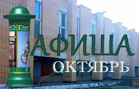Афиша ДК Московский октябрь 2017