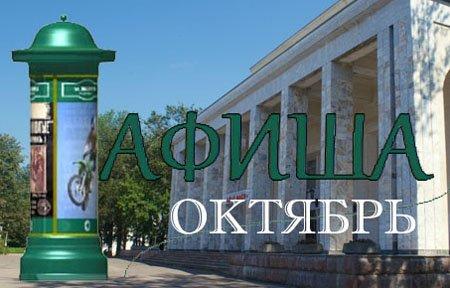 Афиша ДК Центральный октябрь 2017