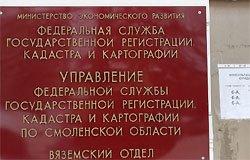 Регпалата Вязьма