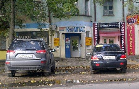Магазин Компас Вязьма