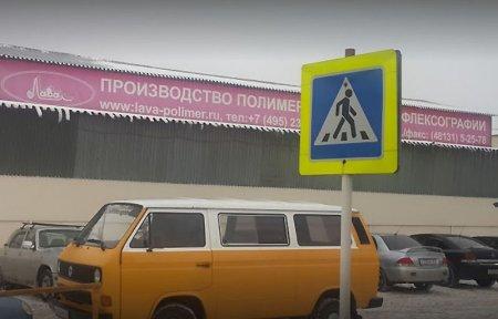 Лава Вязьма