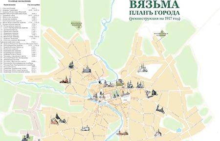 Карта Вязьмы сто лет назад
